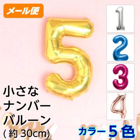 【5個までメール便対応】小さなナンバーバルーン/16インチ約30cm/全5色 [BM0304]