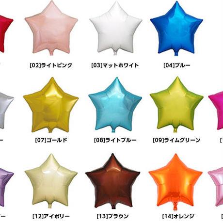 【フィルムバルーン】ibrexスター/15インチ/全15色/ヘリウムガス無し [BF0202-02013132]