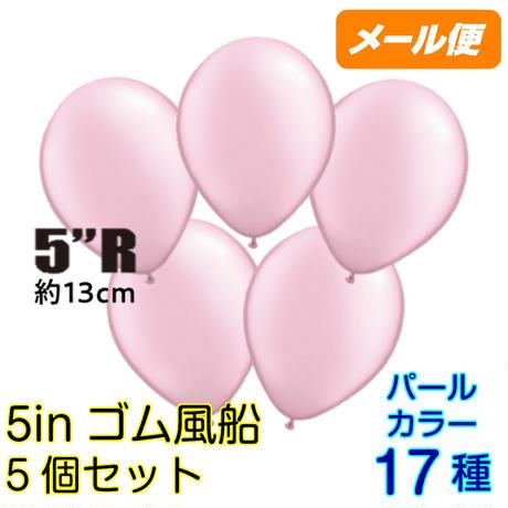 【メール便対応】ゴムバルーン5インチ パール/5個セット約13cm ラウンド 無地 17種[BG0101]