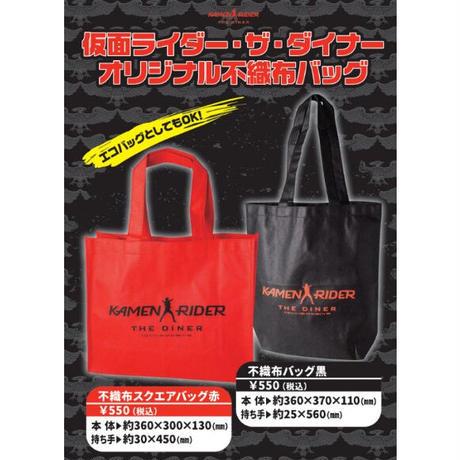 仮面ライダーザダイナー オリジナル不織布バッグ