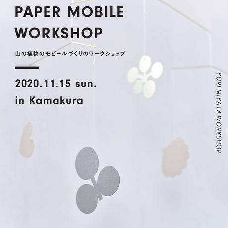 "11月15日・YURI MIYATA 「""Cutting Plants"" PAPER MOBILE workshop」参加申し込み"