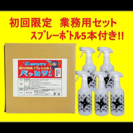 初回限定 業務用 水性洗剤パッとりくん5L スプレーボトル5本セット