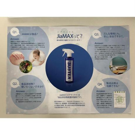 ☆新サイズ登場☆☆ 殺菌料製剤 ジアマックス 5L
