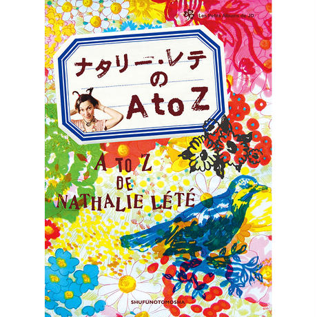 A to Z of Nathalie Lété