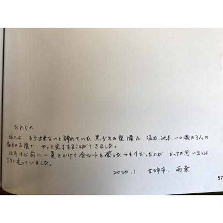 三倉岳クライミングガイドブック【2020年最新版】