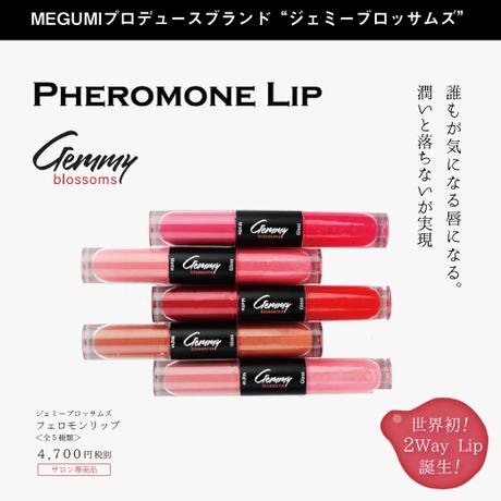 Gemmy blossoms フェロモンリップ MEGUMIプロデュース(サロン専売品)