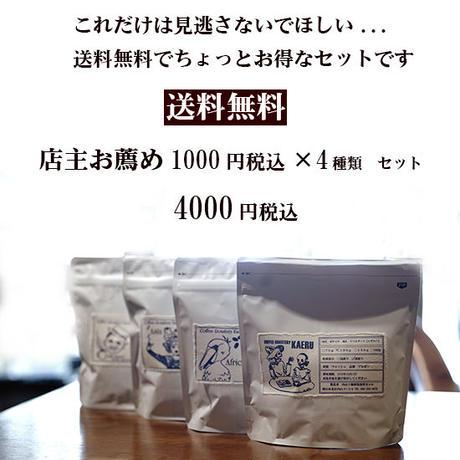 【送料無料】店主お薦め珈琲豆4種類セット