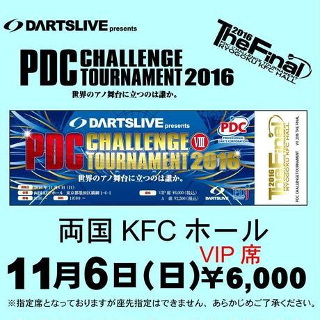 2016PDCチャレンジ The FINAl VIP席