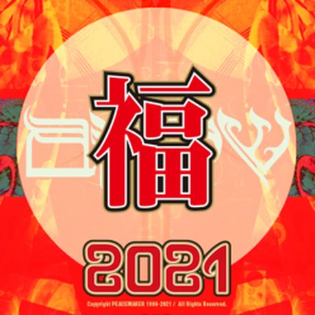 2021福袋 M-SIZE