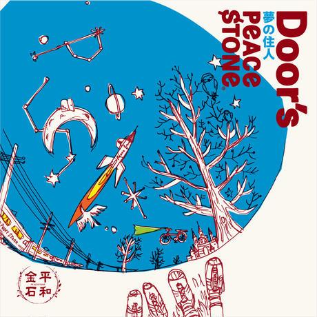 【サイン入り】2ndアルバム前後編『Door's』セット