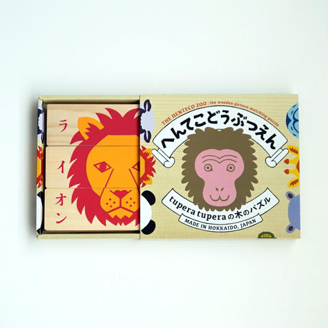 【ギフト推薦】『へんてこ どうぶつえん』 designed by ツペラツペラ/ グッド・トイ選定商品