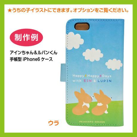 青空コーギー手帳型スマホケース