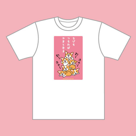 ちびつもTシャツ