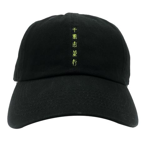 千葉市並行 CAP