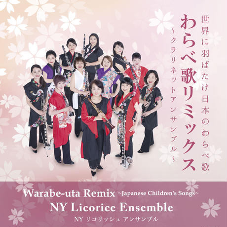 NY Licorice Ensemble WARABE-URA Remix