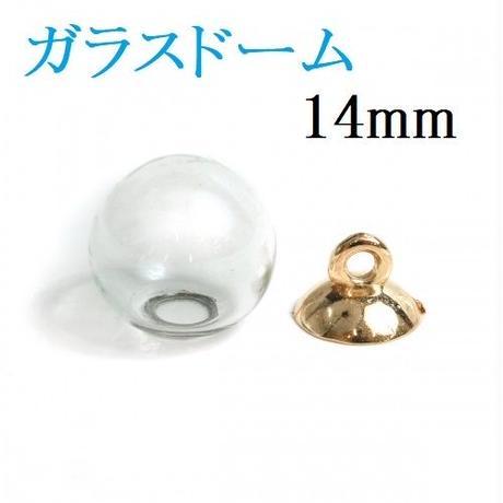 【ガラスドーム】5個セット ガラスドーム&キャップ 14mm