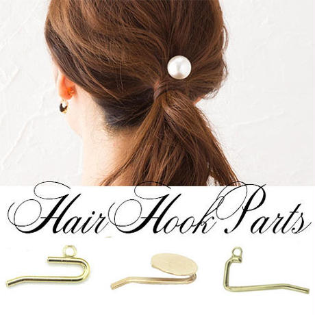 ポニーフック 金具 ◆ ヘアポニーパーツ ◆ ヘアカフパーツ ◆ ヘアアレンジ 全4種