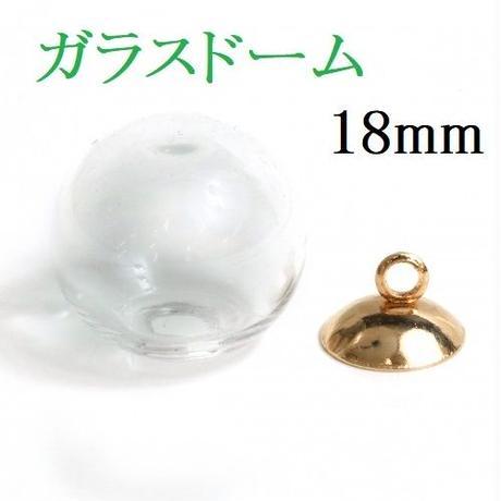 【ガラスドーム】5セット ガラスドーム&キャップ 18mm