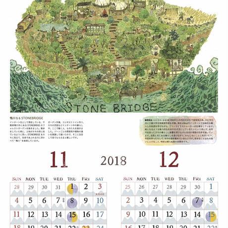 パーマカルチャーカレンダー2018 デジタル版 定価1,980円(税込)