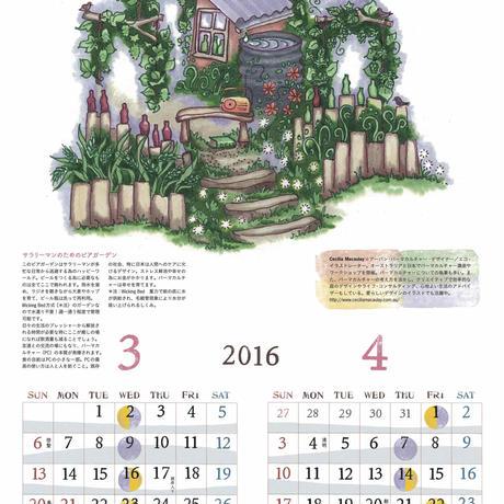 パーマカルチャーカレンダー2016 デジタル版 定価1,980円(税込)