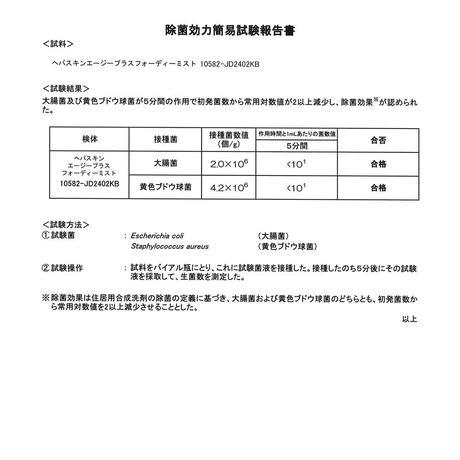 ヘパスキン AG+4D M-5670 ミスト 300mlレフィル