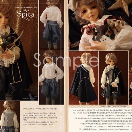 パターンセットvol.14[Spica]SD13少年サイズ・PDFダウンロード版