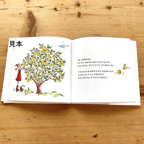 絵本「ころんちゃんのひみつのかおり」発売記念*絵本とおさんぽバッグとアロマのスペシャルセット