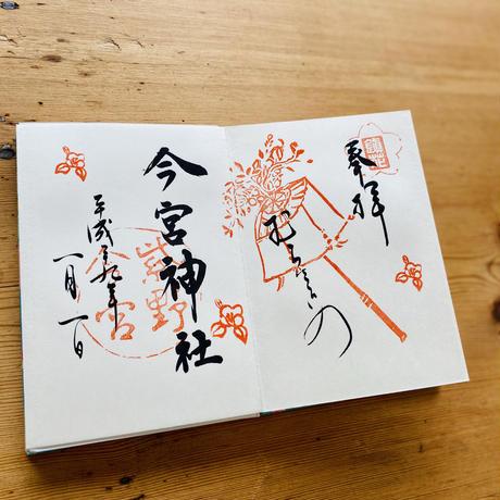 御朱印帳【虹花】(全2色)