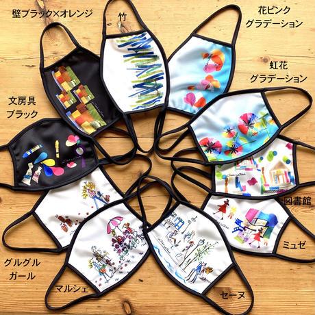 新発売*プリントマスク【ミュゼ】【図書館】【壁】【文房具】(全4柄)