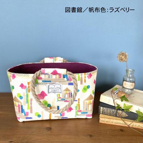 新発売*パンバッグ【図書館】(2パターン)