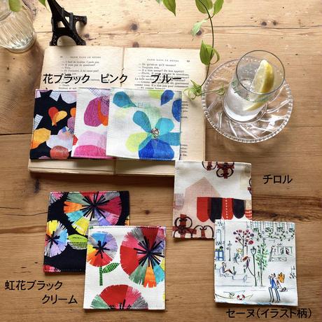 コースター【セーヌ・虹花2色・チロル】(全4柄)
