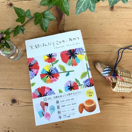 京都の旅のお供に*書籍*「京都はんなりこものとおやつ」(イラストサイン入り本)