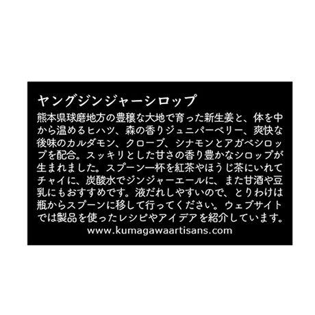 HOPE HITOYOSHI-KUMA×KUMAGAWA ARTISANS ショウガシロップ 185g