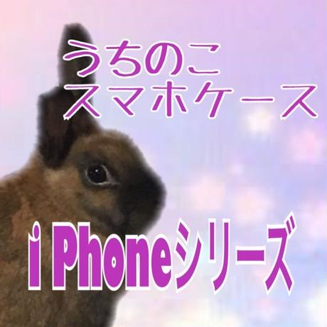うちのこスマホケース*iPhoneシリーズ