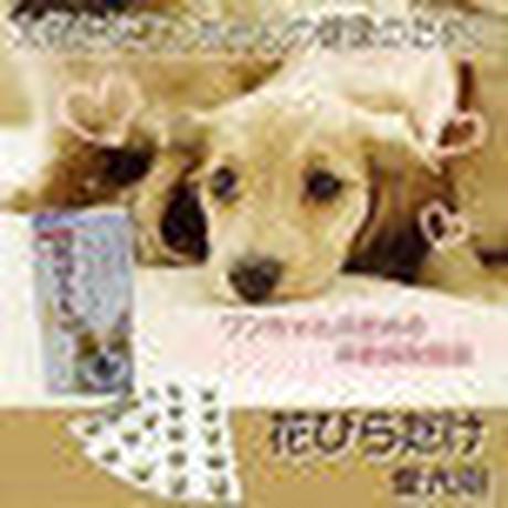 愛犬用《花びらたけ(はなびらたけ・ハナビラタケ)錠剤タイプ
