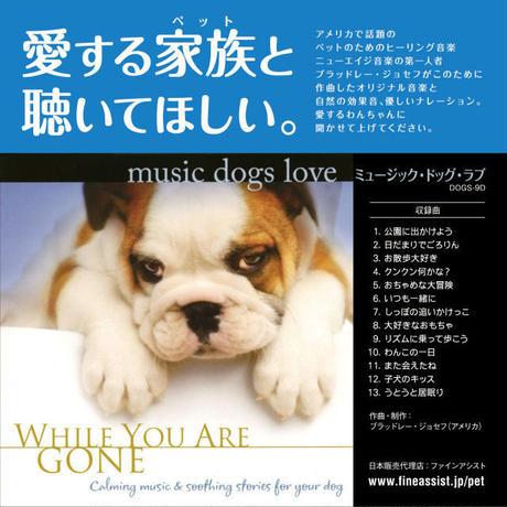 ミュージック・ドッグ・ラブ 愛犬のためのヒーリング音楽