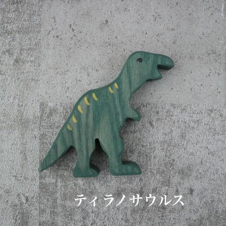 wood dinosaurs(単品)