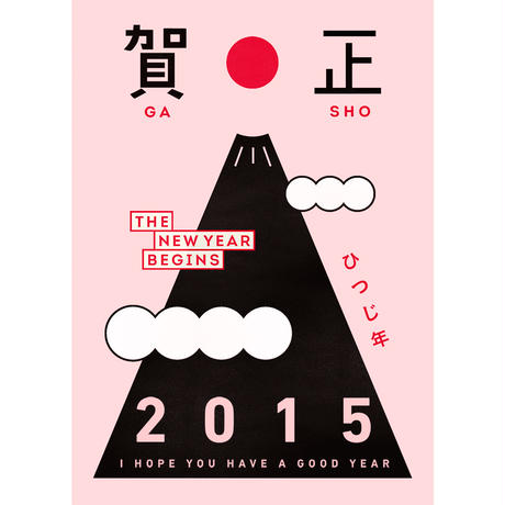 NEW YEARS CARD 2015 : GASHO FUJI