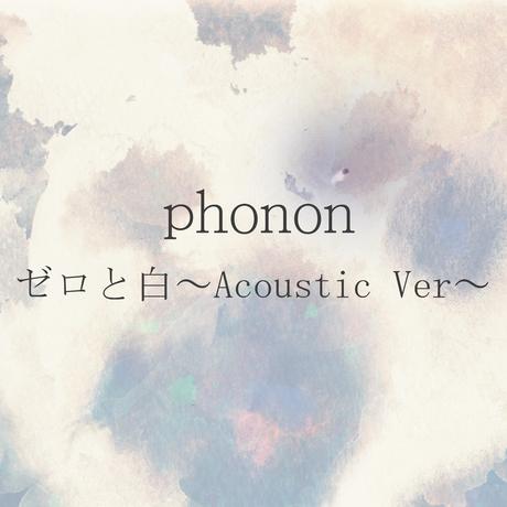 ゼロと白~Acoustic Ver~
