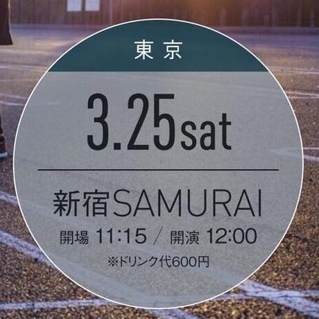 3月25日東京無料ワンマンチケット