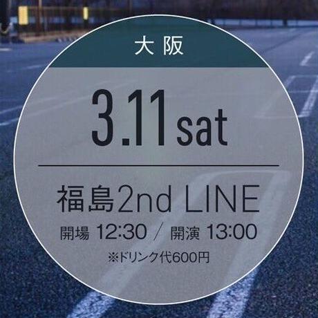 3月11日大阪無料ワンマンチケット