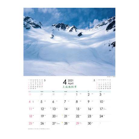 2021年カレンダー「上高地 四季」