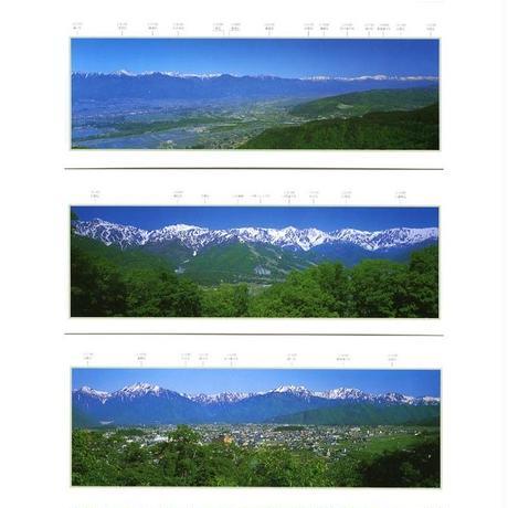 大型パノラマハガキ3枚組「北アルプス」