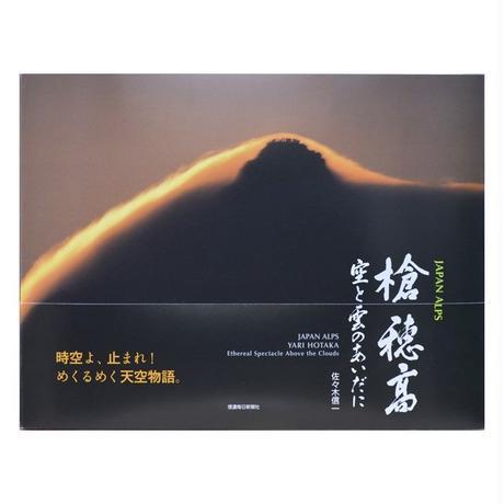 写真文集「槍 穂高 空と雲のあいだに」