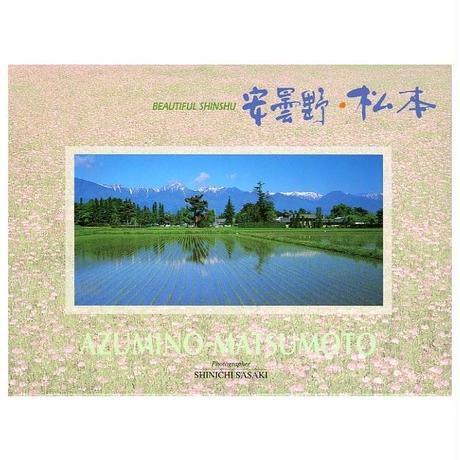 ポストカード12枚組「安曇野・松本」