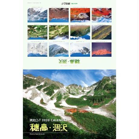 2020年カレンダー「穂高・ 涸沢」