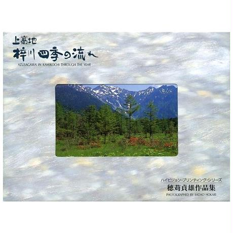 ポストカード12枚組「上高地 梓川四季の流れ」