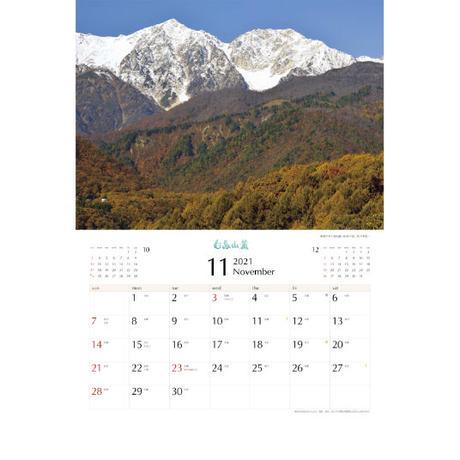 2021年カレンダー「白馬山麓」