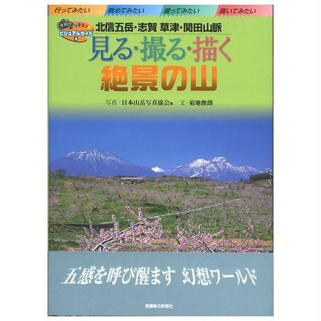 北信五岳・関田山脈・志賀 草津「見る・撮る・描く絶景の山」