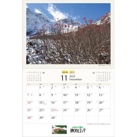 2021年カレンダー「穂高・ 涸沢」